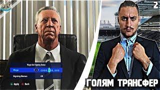 НОВИ ТРАСНФЕРИ + СОБСТВЕНИЦИТЕ НАПУСНАХА!! FIFA 19 Newcastle United Career Mode Show #2