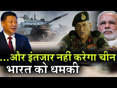 India पर चिल्लाया China,कहा, अब चीन और इंतजार नहीं करेगा | सीमा पर गंभीर बनी स्थिति