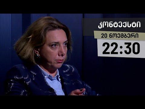 Konteqsti - November 20, 2020