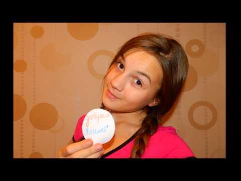 Алине Солоповой* We ♥ You*