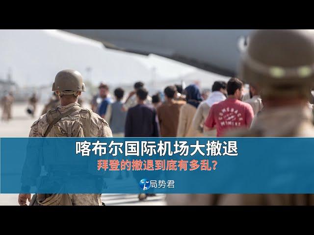 【局势君】喀布尔国际机场大撤退(Kabul International Airport Evacuation)