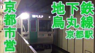京都駅で地下鉄烏丸線を見る KYOTO SUBWAY KARASUMA LINE JAPAN