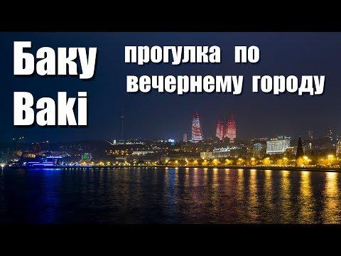 Баку, часть-3, вечерний город...