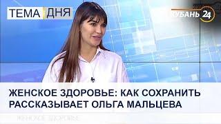 Ольга Мальцева: забота о женском здоровье начинается с профилактики болезней