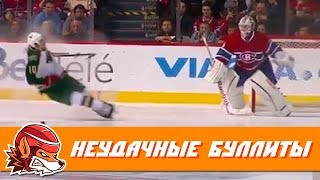 10 самых ПРОВАЛЬНЫХ буллитов НХЛ