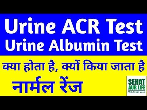 Urine ACR Test In Hindi, Urine Albumin Test In Hindi, Urine Albumin Normal Range