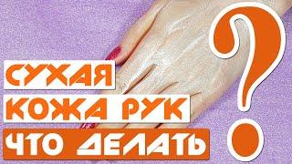 Недорогое аптечное средство для ухода за кожей рук / Лайфхаки для маникюра