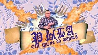 Рыба. От филе до фарша. Пятиминутка из белого амура с лечо (2014) HD