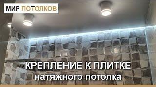 Смотреть видео что сначала кафель или потолок из гипсокартона делать
