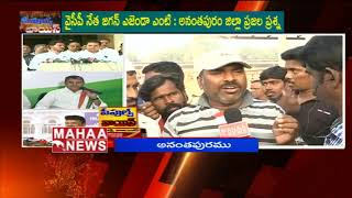 Anantapur Public Opinion Over KCR Federal Front | People's Voice | Mahaa News
