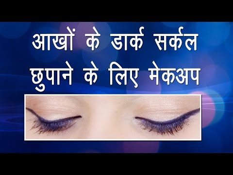 Makeup in Hindi To Hide Nasty Under Eye Dark Circles | KhoobSurati Studio In Hindi
