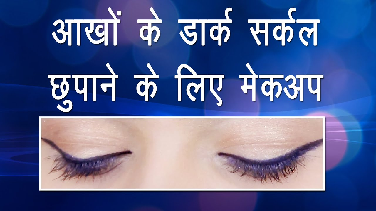 Makeup In Hindi To Hide Nasty Under Eye Dark Circles  Khoobsurati Studio  In Hindi  Youtube
