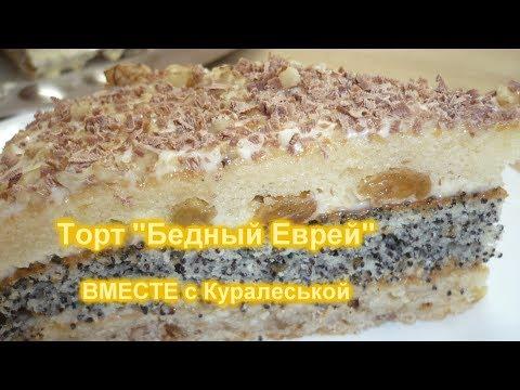 Торт БЕДНЫЙ Еврей /Торт с маком, изюмом и орехами/Cake POOR Jew /Cake with poppy seeds, raisins