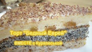 "Торт ""БЕДНЫЙ Еврей ""/Торт с маком, изюмом и орехами/Cake ""POOR Jew ""/Cake with poppy seeds, raisins"
