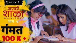 मराठी शाळा -Back to School   Marathi Shala   Epi.07 - Gammat  भाग 7- गंमत