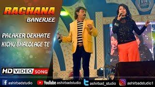 Ploker Dekhate Kichu Bhalolage Te | Benagali Superhit Song | Rachana Banarjee Live On Stag
