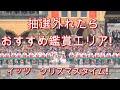 【4K】イッツ・クリスマスタイム!2018.12.2 フォートレス・エクスプロレーション
