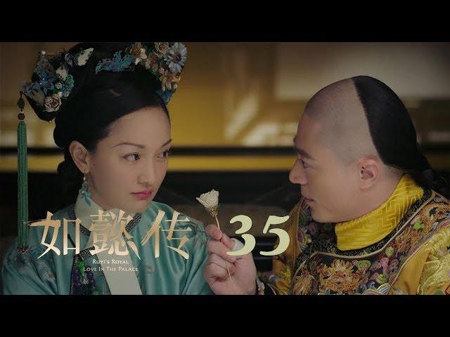 如懿傳 35 | Ruyi's Royal Love in the Palace 35(周迅、霍建華、張鈞甯、董潔等主演)