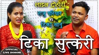 ज्वानोको झोल खाउ भन्दै राजुले टिका लाई सम्झाय प्रदेश बाटै New Live Dohori 2077 Raju Vs Tika