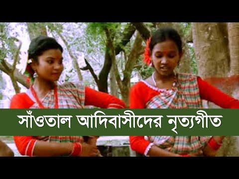 বাংলাদিশাম মঞ্জু দিশাম। বাংলাদেশী সাঁওতাল শিল্পীদের নৃত্যগীত | সাঁওতাল সংস্কৃতি