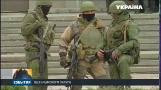Ликвидация Крымской автономии не приведет к отмене санкций США из-за аннексии Крыма