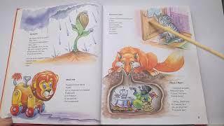 005 Кискино горе Б. Заходер Почитай-ка, читаем детские книги
