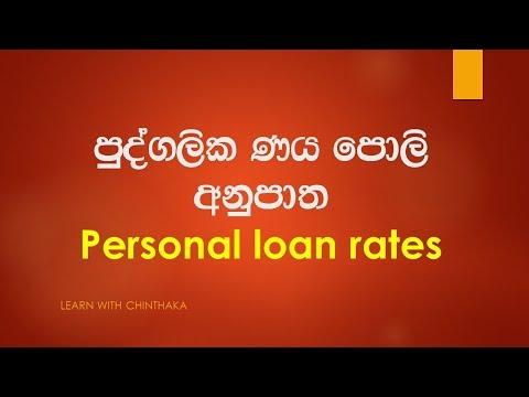 Personal Loan Rates In Sri Lanka