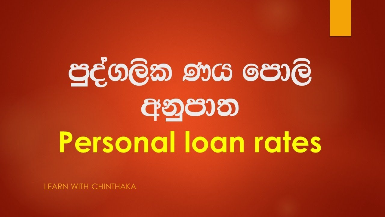 Personal Loan Rates In Sri Lanka Youtube