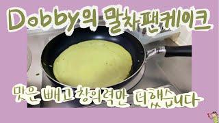 [Dobby_log] 말차 팬케이크 레시피 부수기?⚒?…
