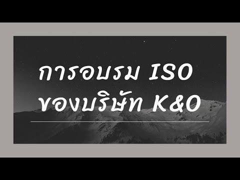 การอบรม ISO ของบริษัท K&O