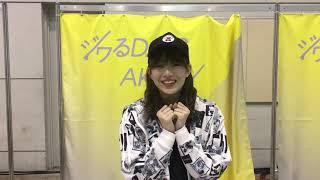 2019年4月6日 AKB48握手会での 1S動画です。 普段使わない九州弁を ぎこちない感じで言ってるところがカワイイ(個人差がありますが)