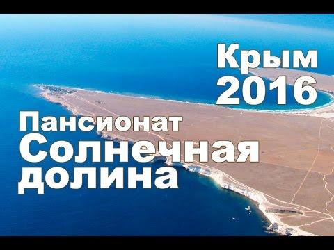 Пансионат Солнечная долина (отзывы, видосы). Оленёвка. Тарханкут. Крым 2016.