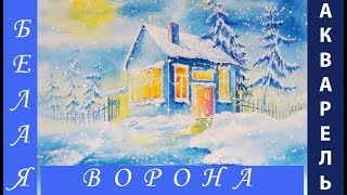 Как нарисовать ЗИМНИЙ ПЕЙЗАЖ с домиком  акварелью. Нow to draw a winter landscape in watercolor.