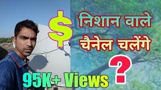 Dollar Sign Channel  On DD Free Dish !! True or false