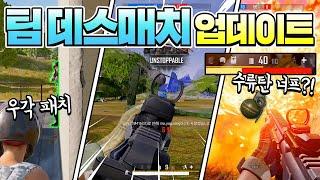 ?대규모 업뎃 요약!! 팀 데스매치 + 수류탄/우각 너프 + 섬광탄 폭풍상향까지?! (배틀그라운드-PUBG)…