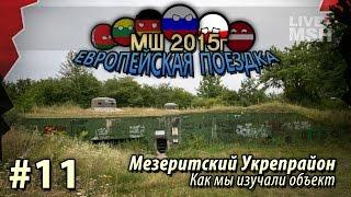 ЕП МШ 2015 №11 Изучаем Лагерь Дождевого Червя - Мезеритский Укрепрайон