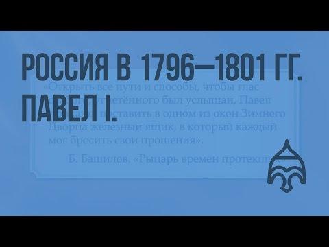 Россия в 1796–1801 гг. Павел I. Внутренняя и внешняя политика. Видеоурок по истории России 10 класс