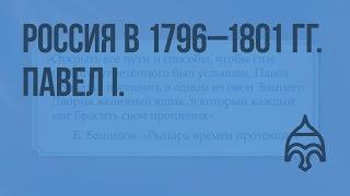 Россия в 1796–1801 гг. Павел I. Внутренняя и внешняя политика