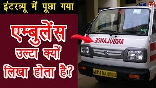 Why Ambulance is Written Upside Down? | By Ishan [Hindi]