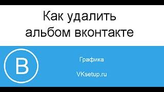 Как удалить альбом вконтакте(Видео инструкция для сайта http://vksetup.ru ////////////////////////////////////// Ссылка на видео - https://youtu.be/kjv5xlwrsb0 Подписка на..., 2016-04-05T15:02:48.000Z)
