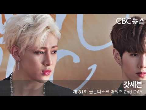 [NAVER] 170114 | GOT7 Red Carpet PhotoPress (CBCNews) - 31st Golden Disk Awards