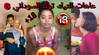 عاهات التيك توك السوداني 6
