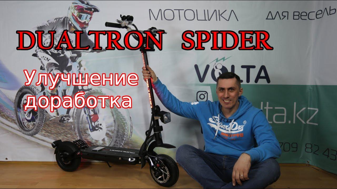 Улучшение и доработка электросамоката Dualtron Spider Limited 60V 24.5Ah