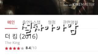 무료나눔!영화더킹 예매권무료증정구독은필수설참