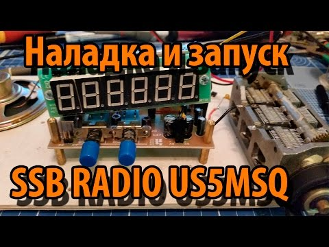 Налаживание и запуск SSB приемника US5MSQ