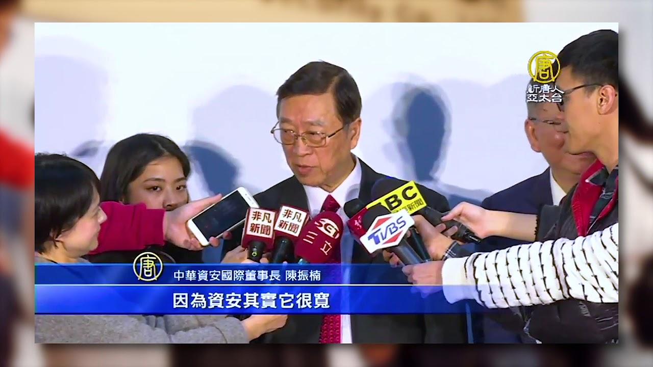 中華電信成立資安子公司 | 中華資安國際 | 揭牌記者會 - YouTube