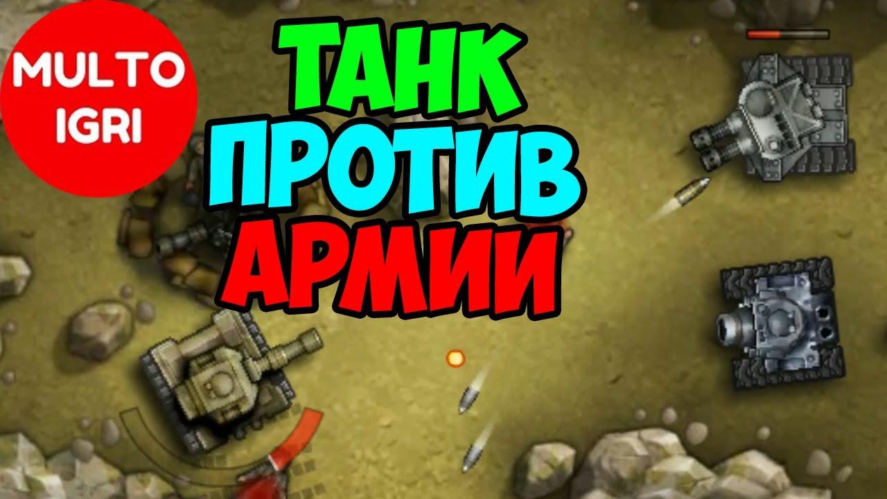 Игра про танки для мальчиков. Обзор онлайн мини-игры - YouTube