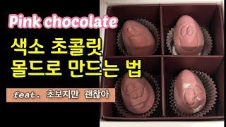 핑크초콜릿 만들기, 색소초콜릿 만들기,색소를 이용한 몰…