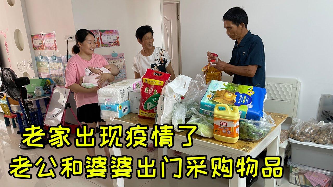老家出现疫情了,老公和婆婆去挖菜,又买了很多物品,全家少出门