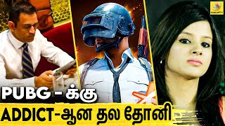 தோனியின் ரகசியத்தை உடைத்த Sakshi! | PUBG, M.S.Dhoni, IPL, CSK